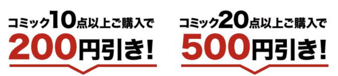 【オンライン限定】ブックオフ「200円OFF・500円OFF」割引クーポン