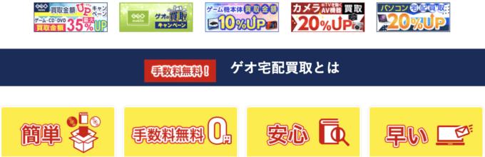 【期間限定】ゲオ宅配買取「各種金額」買取UPキャンペーン