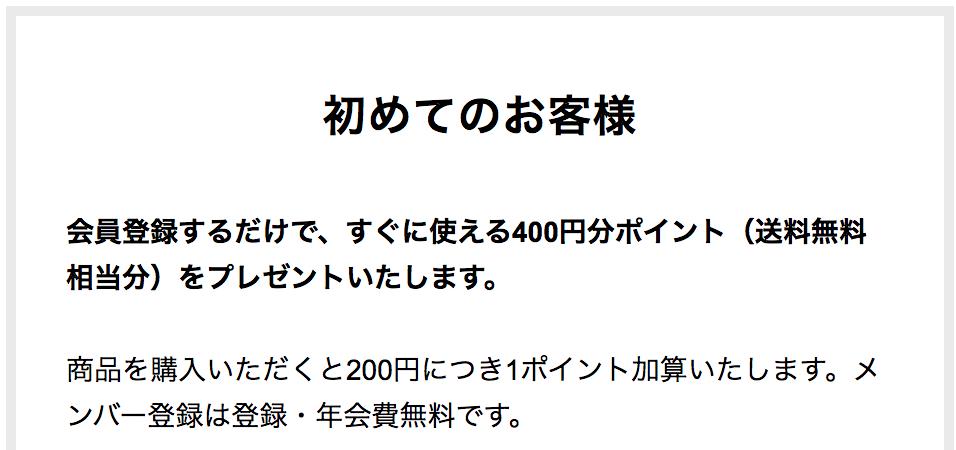 【会員登録限定】BRANDELI(ブランデリ)「400円OFF」割引ポイントプレゼント