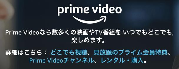 Prime Video(プライムビデオ)
