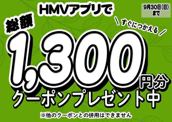 【アプリ限定】HMV&BOOKS「1300円OFF」無料・割引クーポンプレゼント