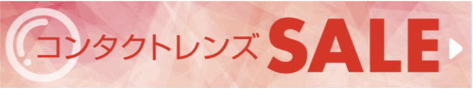 【期間限定】アットコンタクト「各種割引」セール