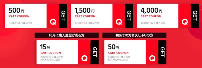 【期間限定】Qoo10(キューテン)「500円OFF・1500円OFF・4000円OFF・15%OFF・50%OFF」割引半額クーポン