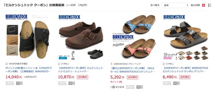 【楽天限定】ビルケンシュトック「各種」割引クーポン
