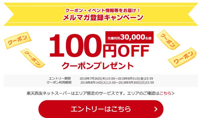 【メルマガ登録限定】楽天西友ネットスーパー「100円OFF」割引クーポン