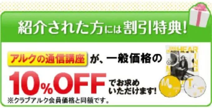 【紹介限定】アルク通信講座「10%OFF」割引特典クーポン