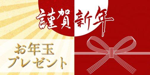 【25周年記念】コスメティックタイムズ「お年玉」クーポン