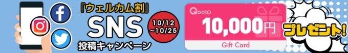 【SNS投稿限定】Qoo10(キューテン)「10000円OFF」ギフトカード・クーポンプレゼント