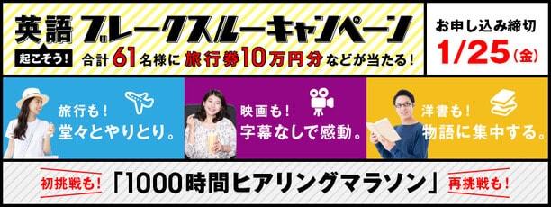 【期間限定】アルク1000時間ヒアリングマラソン「旅行券10万円分」英語ブレークスルーキャンペーン