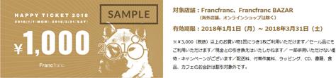 【期間限定】Francfranc(フランフラン)「1000円OFF」クーポン・チケット