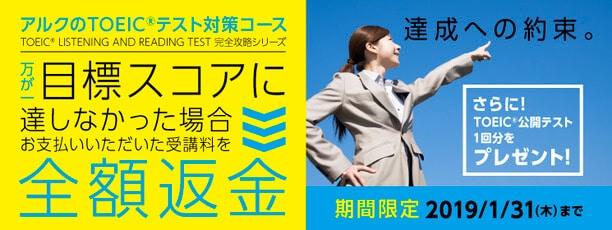 【期間限定】アルクTOEICテスト対策コース「目標スコア未達全額返金保証」キャンペーン