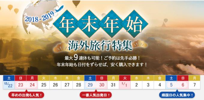 【年末年始限定】ena(イーナ)格安航空券「海外旅行」特集