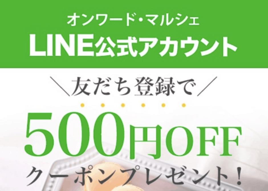【LINE限定】オンワードマルシェ「各種」割引クーポン