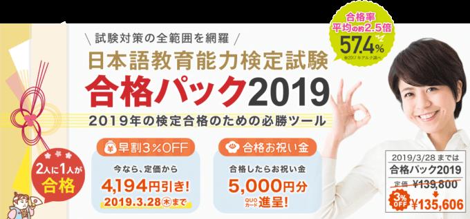【期間限定】アルクの日本語教育検定試験「3%OFF・返金保証・合格お祝い金5000円分クオカード」合格パック2019