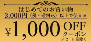 【はじめてのお買い物限定】オンワードマルシェ「1000円OFF」割引クーポン