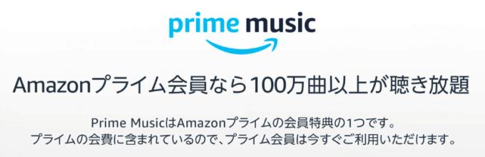 Prime Music(プライムミュージック)