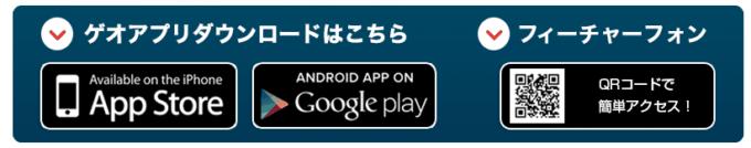 【使い方】ゲオマート(GEO-MART)のクーポン利用3ステップ
