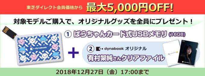 【当サイト限定】東芝ダイレクト「最大5000円OFF」特別割引クーポン