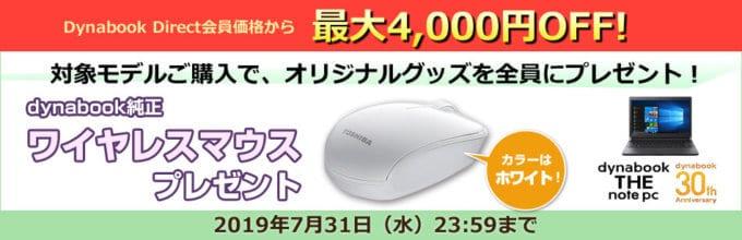 【当サイト限定】Dynabook Direct(旧東芝ダイレクト) 「最大4000円OFF」特別割引クーポン