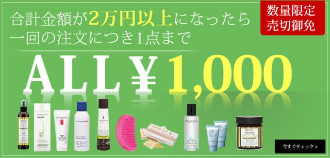 【数量限定】コスメティックタイムズ「1000円OFF」売り切れ御免セール