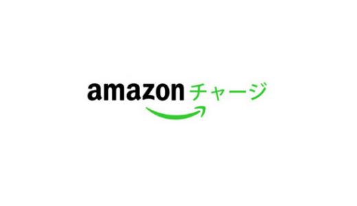Amazonチャージポイント還元率2.5%【お得な使い方】
