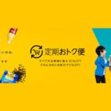 Amazon定期おトク便おすすめ商品7選【一回解約OK】