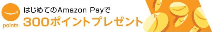 【Amazon Pay限定】アットコンタクト「300ポイント」プレゼントキャンペーン