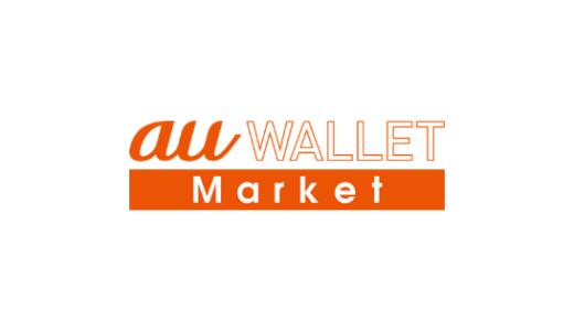 【最新】au WALLET Marketギフトクーポンコード・セールまとめ