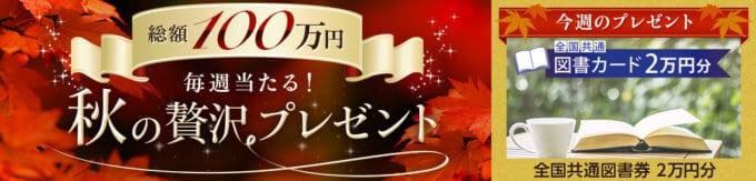 【期間限定】au WALLET Market「総額100万円」プレゼントキャンペーン