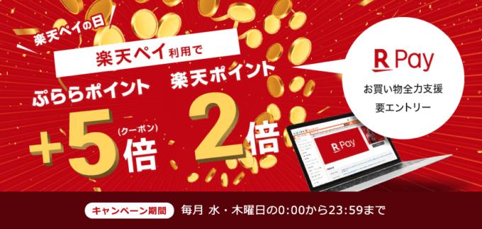 【楽天ペイ限定】ひかりTVショッピング「ポイント5倍(毎週水・木曜日)」クーポンコード
