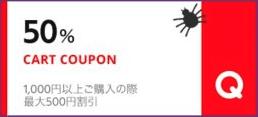 【期間限定】Qoo10(キューテン)「50%OFF(最大500円割引)」半額クーポン
