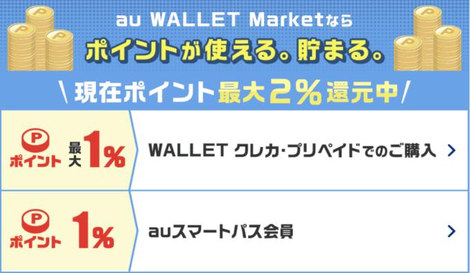 【クレカプリペイド&auスマートパス会員限定】au WALLET Market「最大2%OFF還元」Google Play ギフトコード