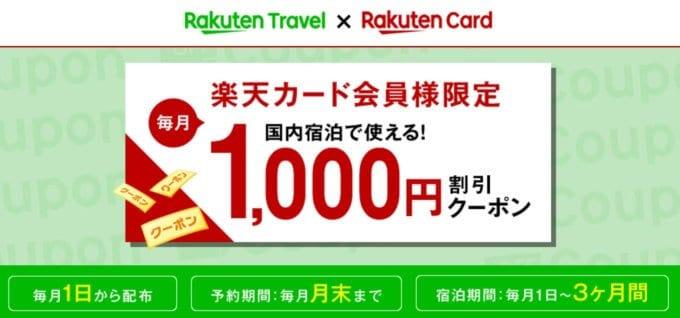 【楽天カード限定】楽天トラベル国内宿泊「1000円OFF」割引クーポン