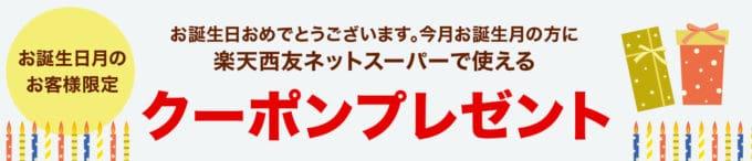 【誕生日月限定】楽天西友ネットスーパー「1000円OFF・500円OFF」割引クーポン