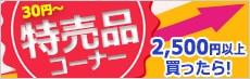 【期間限定】コスメティックタイムズ「30円~」特売品セール