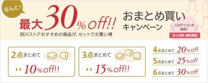 【期間限定】西川ストア「30%OFF/25%OFF20%OFF15%OFF/10%OFF」おまとめ買いキャンペーン
