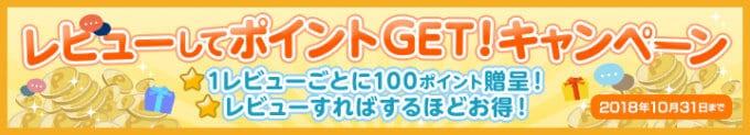 【レビュー限定】ニチレイフーズ「100円OFF」ポイントGETキャンペーン