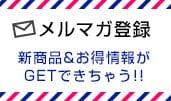 【メルマガ登録限定】アットコンタクト「各種割引」お得な情報