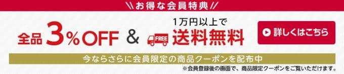 【会員限定】トラベラーストア「全品3%OFF&送料無料」割引クーポンプレゼント
