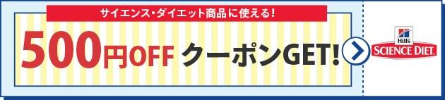 【サイエンスダイエット限定】ペットゴー「500円OFF」割引クーポン