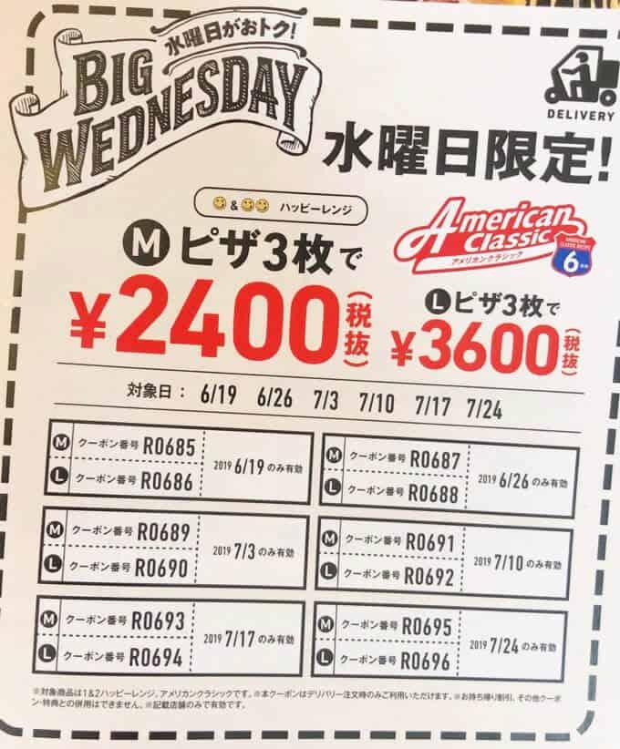 【チラシ限定】ドミノピザ「水曜日もう2枚無料」クーポンコード番号