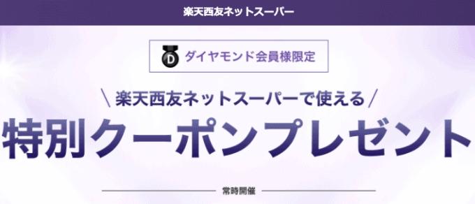 【ダイヤモンド会員限定】楽天西友ネットスーパー「各種割引」特別クーポン