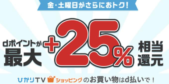 【d払い限定】ひかりTVショッピング「dポイント10倍・15倍・25%還元」キャンペーン