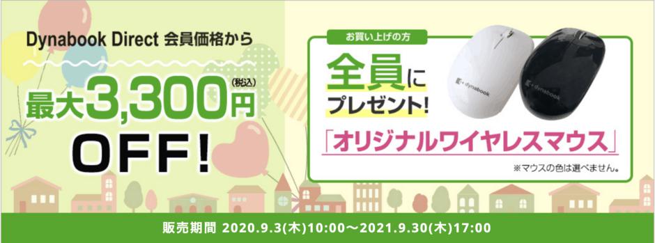 【期間限定】Dynabook Direct(旧東芝ダイレクト) 「最大3300円OFF」ワイヤレスマウスプレゼントキャンペーン