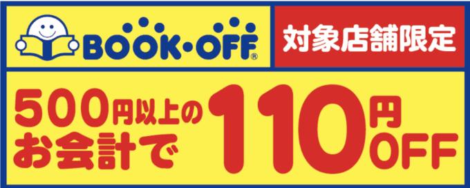 【対象店舗限定】ブックオフ「110円OFF」割引クーポンコード