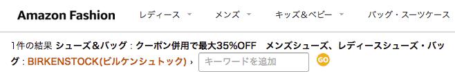 【Amazon限定】ビルケンシュトック「最大35%OFF」割引クーポン