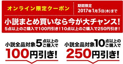 【オンライン限定】ブックオフ「100円OFF・250円OFF」割引クーポン
