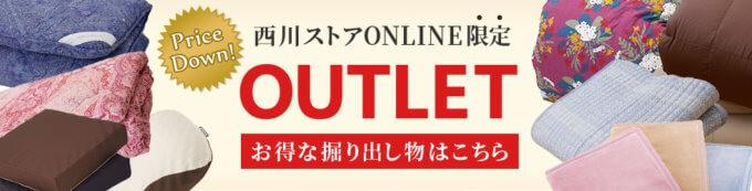 【オンライン限定】西川ストア「破格・激安」アウトレットセール