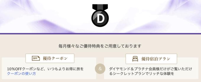 【ダイヤモンド・プラチナ限定】楽天トラベル「各種割引」優待クーポン