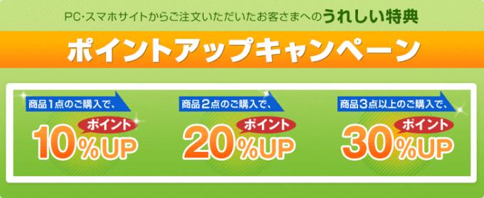 【期間限定】セコムの食「10%・20%・30%」ポイントアップキャンペーン